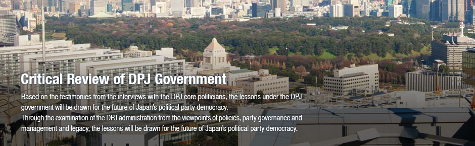 Critical Review of the DPJ Government