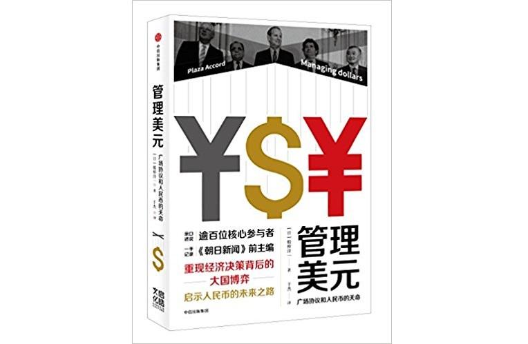 通貨烈烈・中国語版