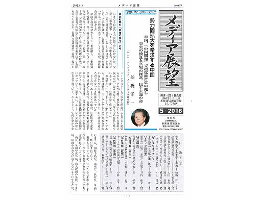 メディア展望・6月号