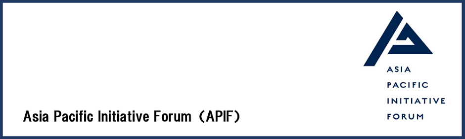 Asia Pacific Initiative Forum(APIF)